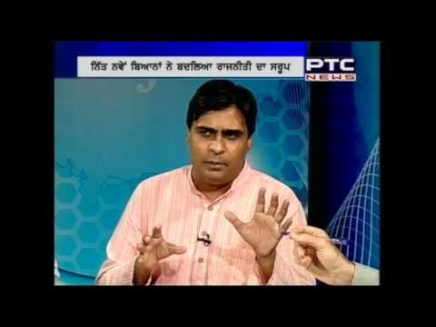 Dirty Politics in Punjab | Vichar Taqrar | Sep 10, 2016