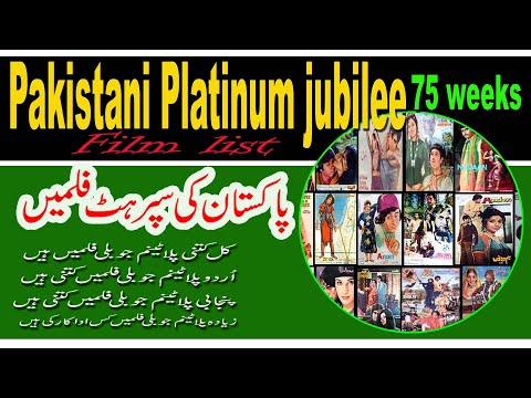 Platinum jubilee films List 2021| super hit pakistani movies
