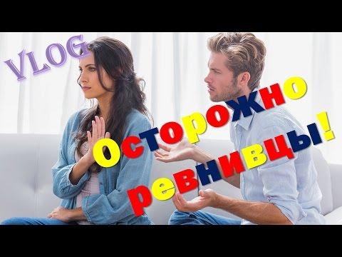 Осторожно ревнивцы Как распознать - DomaVideo.Ru