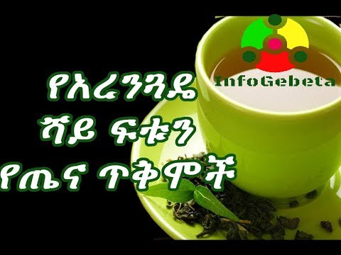 Ethiopia Health Benefit of Green Tea