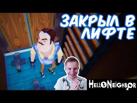 №592: ЗАКРЫЛ СОСЕДА В ЛИФТЕ в Привет Сосед(Hello Neighbor) (видео)