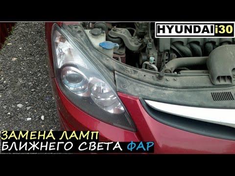 Hyundai i20 замена лампу ближнего света снимок