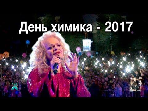 День химика-2017 в Щекино. Лариса Долина. Фейерверк