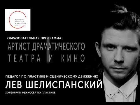 Набор на направление Артист драмтеатра и кино ИКИ МГПУ. Педагог по пластике Лев Шелиспанский