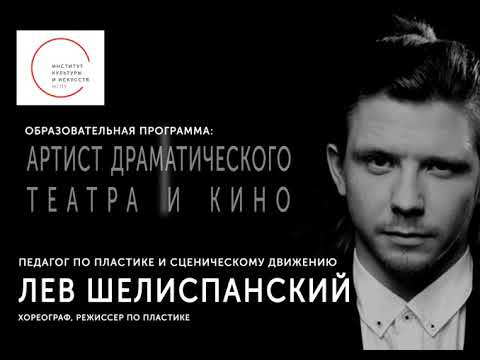 Набор нанаправление Артист драмтеатра икино ИКИ МГПУ. Педагог попластике Лев Шелиспанский