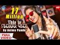 This is Maya Re Baya  | Viral Song From Latest Movie TOKATA FASIGALA | Sidharth TV