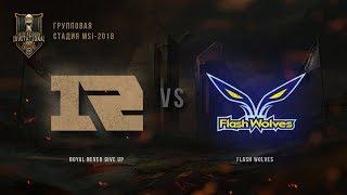 RNG vs FW – MSI 2018: Групповая стадия. День 4, Игра 4. / LCL
