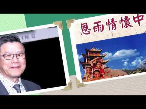 電台見證 恩典里程 (事工分享籌款特輯) (11/12/2017 多倫多播放)