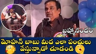 Video Brahmanandam Most Hilarious Punches to Mohan Babu in a Public Event | Brahmanandam Latest Video MP3, 3GP, MP4, WEBM, AVI, FLV Januari 2018