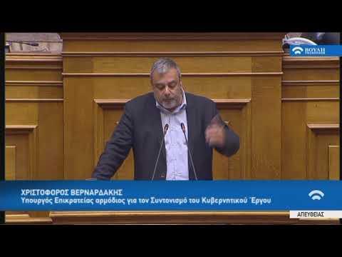 Χ.Βερναρδάκης(Υπουργός Επικρατείας)(Ψήφος εμπιστοσύνης στην Κυβέρνηση)(15/01/2019)