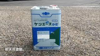 関市 プリント合板軒天井塗装/O様邸/石井
