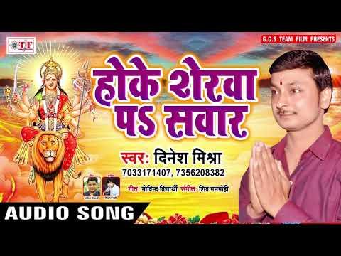 Video Dinesh Mishra Devi Geet 2018 - होके शेरवा पs सवार - Durga Mai Ke Darbar - Hit Mata Bhajan download in MP3, 3GP, MP4, WEBM, AVI, FLV January 2017