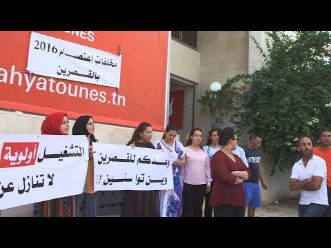 من أجل تفعيل اتّفاقية 2016: شباب القصرين يعتصم بمقر حزب تحيا تونس بالعاصمة
