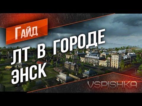 Гайд по Легким Танкам в Городе - Энск - DomaVideo.Ru