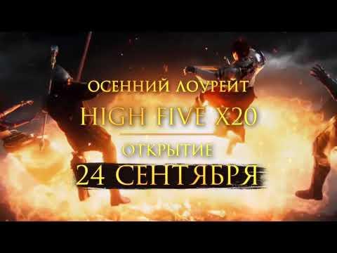 Новый High Five x20 от 24 сентября. Начало ОБТ уже 17 сентября. Подробнее: https://scryde.ru/page/x20/
