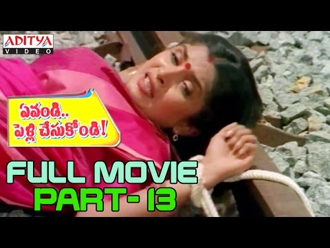 Evandi Pelli Chesukondi Telugu Movie Part 13/13 - Suman, Ramya Krishna,Vineeth, Raasi
