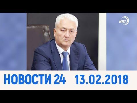 Новости Дагестан за 13.02.2018 год - DomaVideo.Ru