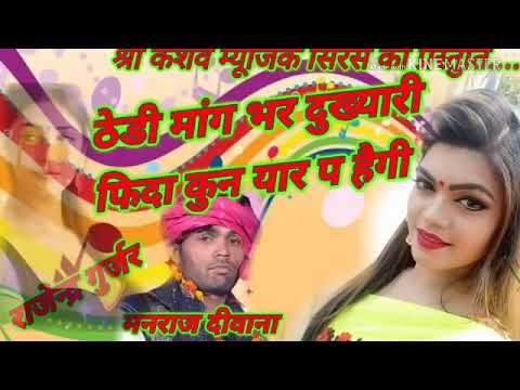 New Song Manraj Deewana 2018