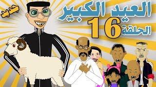 بوزبال الحلقة 16 - العيد الكبير - 2015 - bouzebal - l3id lkbir