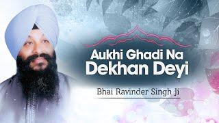 Aukhi Ghadi Na Dekhan Deyi - Aukhi Ghadi Na Dekhan Deji