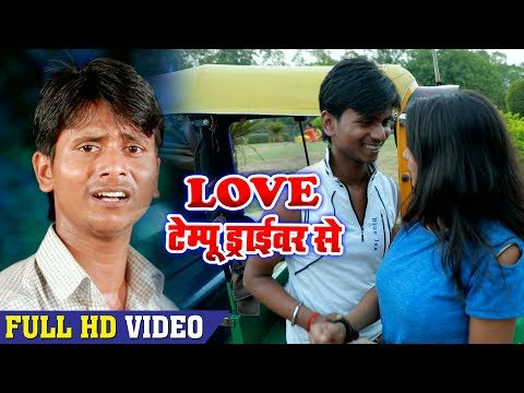 Video #VIDEO SONG - LOVE टेम्पू ड्राइवर से - Vikash Kumar Raja Ji -Love Tempoo Driverwa Se -#Bhojpuri Song download in MP3, 3GP, MP4, WEBM, AVI, FLV January 2017