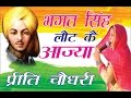 हिट रागनी   Bhagat Singh Laut Ke Aaja - Preeti Choudhary   Sultanpuri Ragni Competition 2016#Tauwood