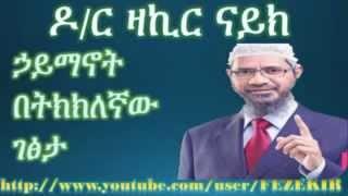 Haymanot betikilegna gestita  ሀይማኖት በትክክለኛ ግገጽታ  Dr Zakir Naik Amharic  Part 1