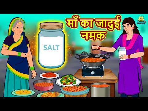 माँ का जादुई नमक | Stories in Hindi | Moral Stories | Bedtime Stories | Hindi Kahaniya