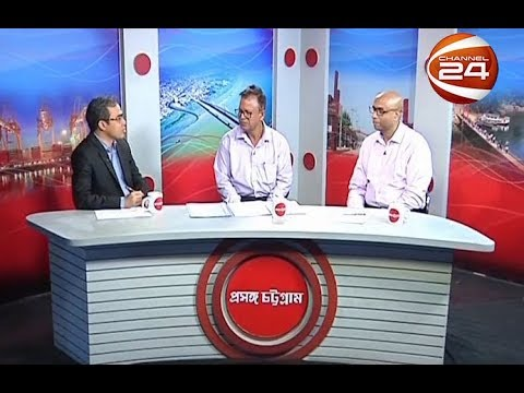 চট্টগ্রামের প্রাথমিক শিক্ষা | প্রসঙ্গ চট্টগ্রাম | 7 September 2019