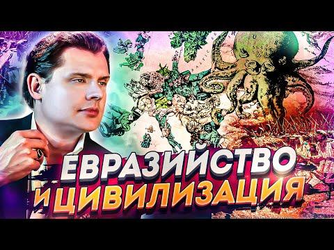 Драматургия истории: Е. Понасенков у А. Лушникова серия VII - DomaVideo.Ru