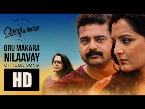 Rani Padmini || Oru Makara Nilaavaay Video Song | Manju Warrier, Rima Kallingal| Official
