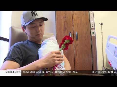 CA 신생아 역대 최저 12.21.16 KBS America News