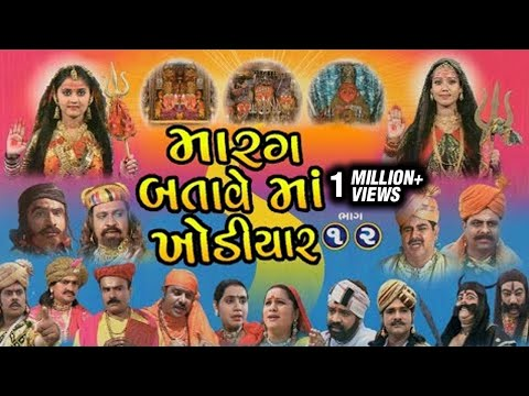 Video Marag Batave Maa Khodiyar - Part 1 & 2 - Gujarati Devotional Telefilm download in MP3, 3GP, MP4, WEBM, AVI, FLV January 2017