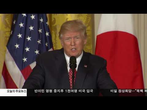 트럼프  다음 주 새 안보 조치 2.10.17 KBS America News