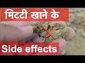 Mitti khane se kya nuksan hota hai | Side effects of eating mitti