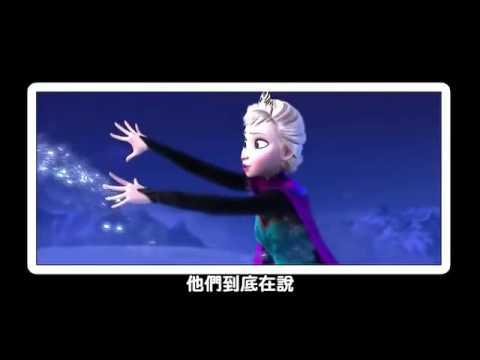let it go 讓它去【台語版】 -有趣影片讚