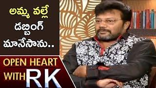 Video Actor Sai Kumar On His Dubbing Career | Open Heart With RK | ABN Telugu MP3, 3GP, MP4, WEBM, AVI, FLV Desember 2018