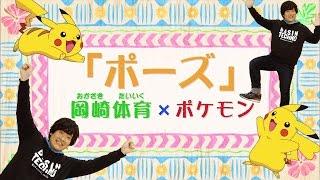 【公式】アニメ「ポケットモンスター サン&ムーン」 ポケモン×岡崎体育 � by Pokemon Japan