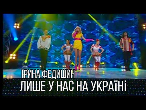 Ирина федишин гитара скачать песню