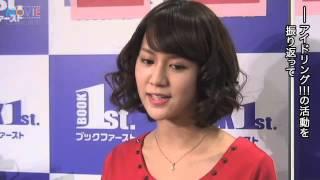 アイドリング!!!3号遠藤舞 2013年カレンダー発売記念イベント