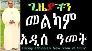 Happy Ethiopian New Year Of 2007