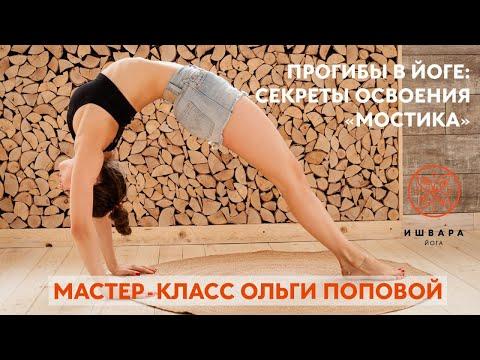 17 августа Мастер-класс Освоение прогибов с Ольгой Поповой