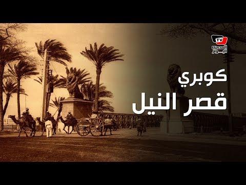 الحلقة الأولى من سلسلة «الكبارى»: كوبرى قصر النيل