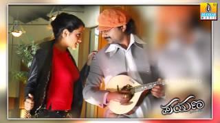 Yekanthada Mouna - Payana - Kannada Album