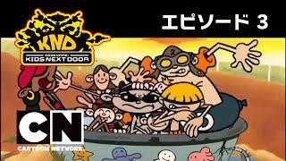KND ハチャメチャ大作戦 エピソード3(#1-3):プールを取りもどせ!