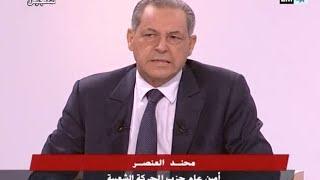 موعد مع الانتخابات : مع محند العنصرأمين عام حزب الحركة الشعيبية