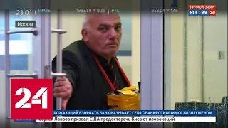 Видеоблог Петросяна: бизнесмен предупредил о захвате банка на YouTube