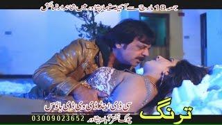 Download Lagu Muhabbat Kar Da Leewano De Song 05 - Jahangir Khan,Arbaz Khan,Sahiba Noor,Pashto HD Movie Song Mp3
