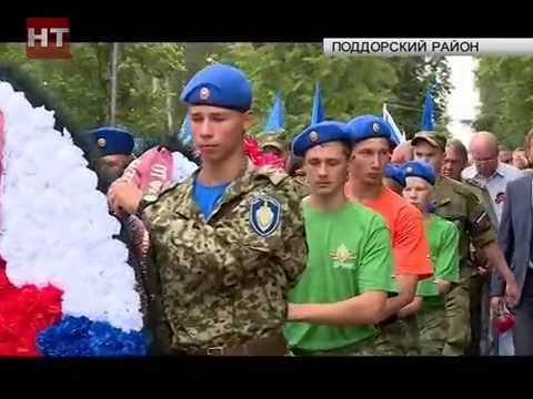 В поддорском селе Белебёлка отметили 75-летие образования Партизанского края