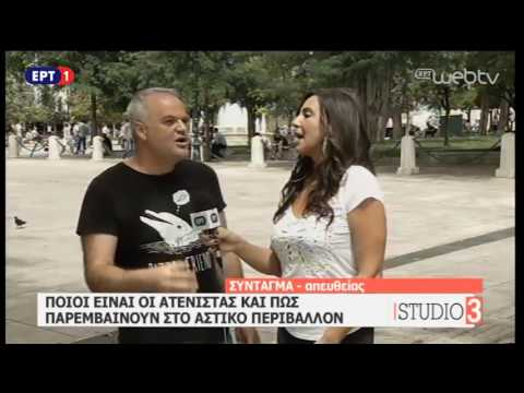 ΕΠΕΜΒΑΣΕΙΣ ATENISTAS ΣΤΟ ΚΕΝΤΡΟ ΤΗΣ ΑΘΗΝΑΣ